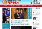 高野光二郎 参議院議員 (徳島県・高知県選挙区)