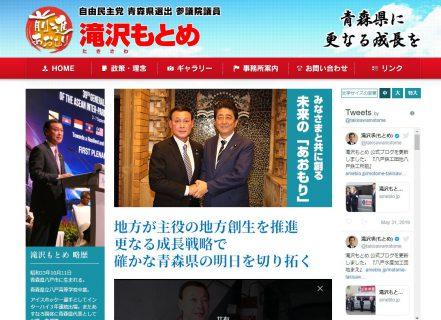 滝沢もとめ 参議院議員(青森県選挙区)