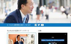 なかいずみ松司 参議院議員(秋田県選挙区)