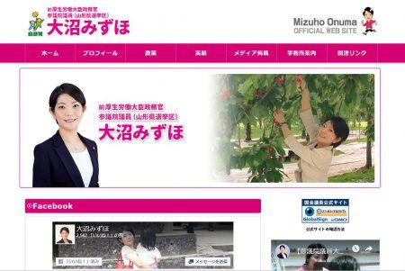 大沼みずほ 参議院議員(山形県選挙区)