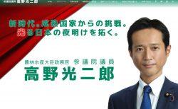 参議院議員 高野光二郎(徳島県・高知県選挙区)