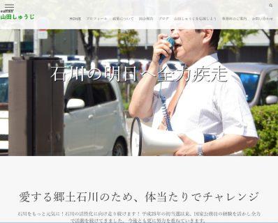 山田しゅうじ 参議院議員(石川県選挙区)