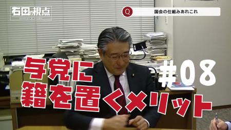 【政策動画】与党に籍を置くメリット