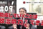 【政策動画】特定行為研修制度について