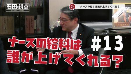 【政策動画】看護師の処遇改善
