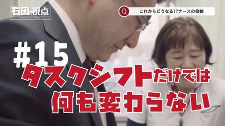 【政策動画】タスクシフトとタスクシェア