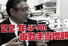 [比例(全国区)・2枚目、石田まさひろ!メルマガ]Vol.7-165(2019年7月18日発行)