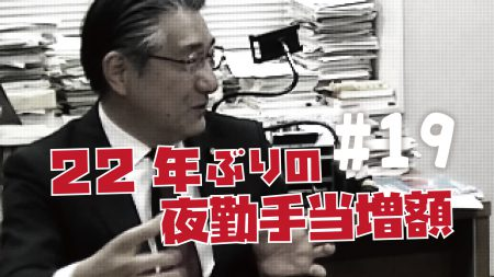 【政策動画】22年ぶりの夜勤手当増額について