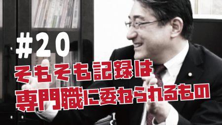【政策動画】看護記録について
