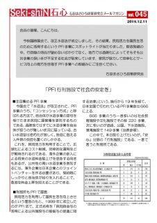 政策研メルマガNo45号181211のサムネイル