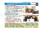 23「看護の日」30周年記念とNursing Now Campaign in Japan 推進事業のサムネイル