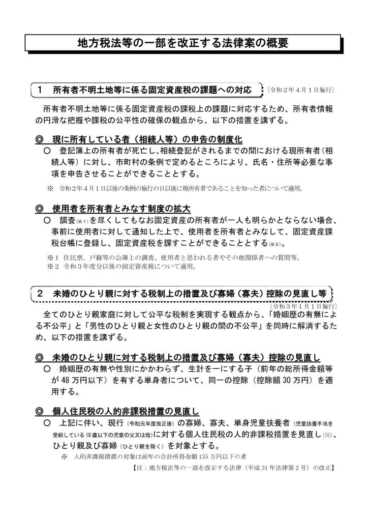 10地方税法等の一部を改正する法律案の概要のサムネイル