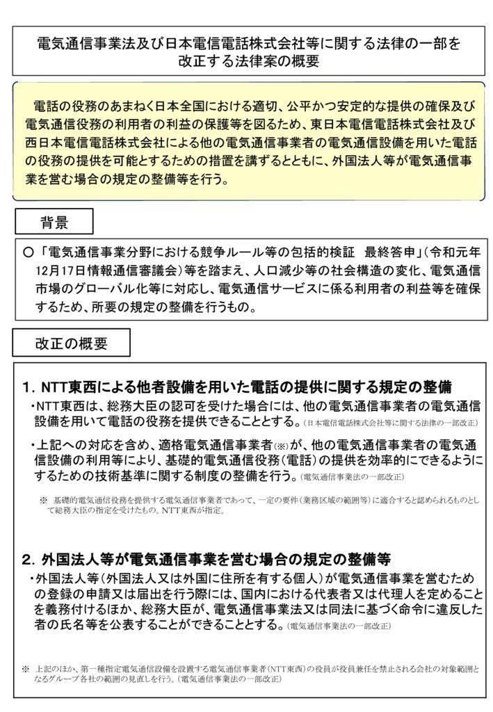 15電気通信事業法及び日本電信電話株式会社等に関する法律の一部を改正する法律案のサムネイル