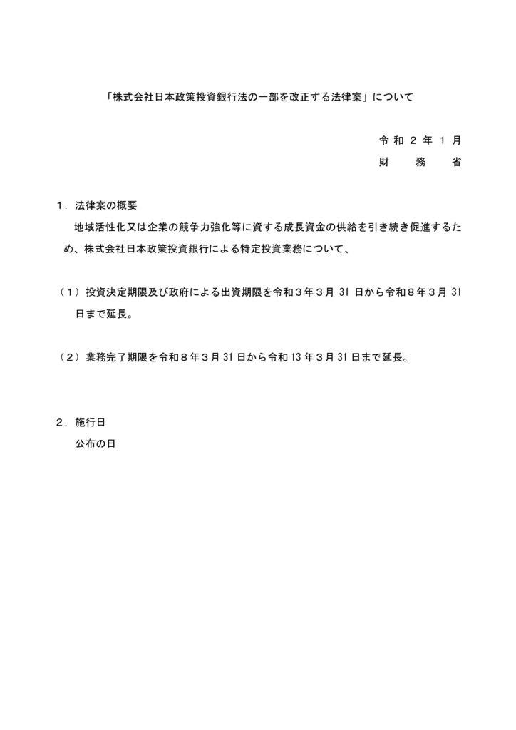 23株式会社日本政策投資銀行法の一部を改正する法律案のサムネイル
