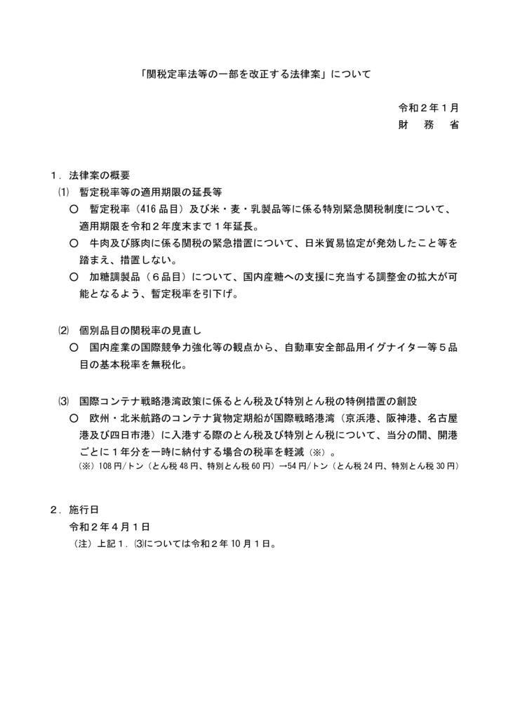 21関税定率法等の一部を改正する法律案のサムネイル