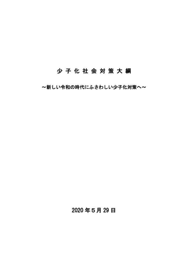 shoushika_taikouのサムネイル