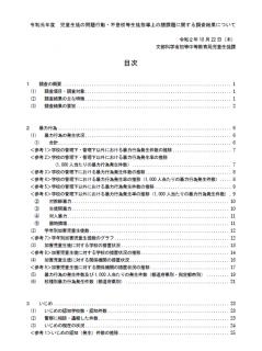【報告書】令和元年度 児童生徒の問題行動・不登校等生徒指導上の諸課題に関する調査結果