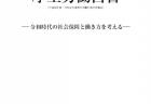 [参議院議員 石田まさひろメールマガジン]Vol.7-198(2020年10月29発行)