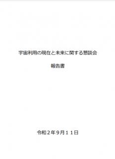 【報告書】宇宙利用の現在と未来に関する懇談会 報告書