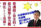 [参議院議員 石田まさひろメールマガジン]Vol.7-200(2020年11月26日発行)