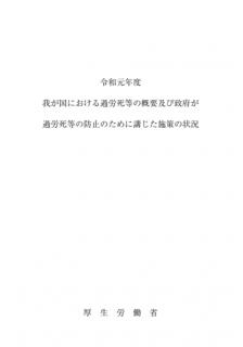 【報告書】令和2年版 過労死等防止対策白書