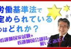 閉会中審査 厚生労働委員会 【令和2年12月10日】