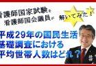 [参議院議員 石田まさひろメールマガジン]Vol.8-202(2020年12月24日発行)