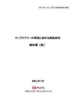 ヤングケアラーの実態に関する調査研究報告書(案)