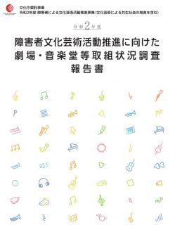 障害者文化芸術活動推進に向けた劇場・音楽堂等取り組み調査報告書