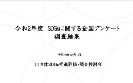 令和2年度 SDGsに関する全国アンケート 調査結果