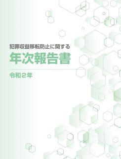 犯罪収益移転防止に関する 年次報告
