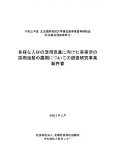 多様な人材の活用促進に向けた事業所の採用活動の展開についての調査研究事業 報告書