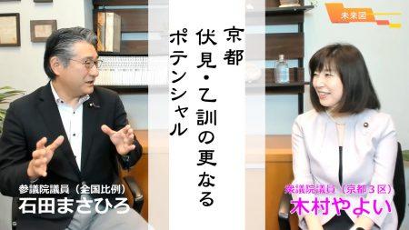 京都 伏見・乙訓の更なるポテンシャル (ゲスト:木村やよい衆議院議員)