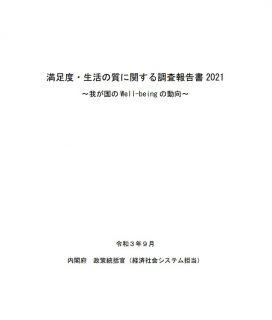 満足度・生活の質に関する調査報告書 2021  ~我が国の Well-being の動向~