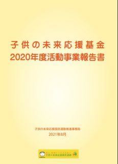 子供の未来応援基金2020年度活動事業報告