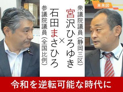 宮沢ひろゆき 衆議院議員
