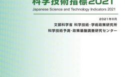 科学技術の指標2021