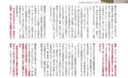 ニッポン応援特集【助産の現場】